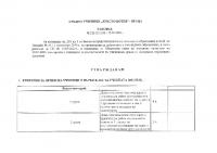 Заповед РД-12-1106-15.03.2021г.