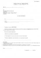 Заявление за записване в 1. клас
