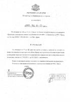 Заповед на Министъра на Образованието и науката