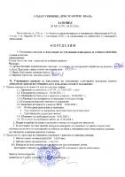 Заповед № РД-12-97-04.02.2021г.