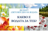 TRADITsII-22_MART_SETOVEN_DEN_NA_VODATA-2021
