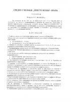 Заповед за провеждане на учебните занятия от 12.04.2021г.
