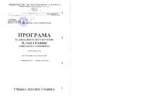 Програма_Допълнително_обучение_Деница Петкова