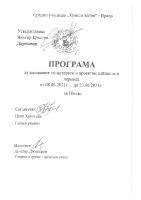 Програма за занимания по интереси и проектни дейности в периода 08.06.21-23.06.21г. III клас