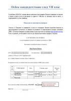 Online кандидатстване след 7 клас 2021-2022