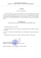 План за действие в условията на COVID през учебната 2021-2022 година