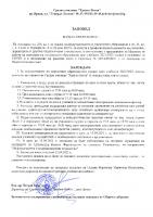 Заповед за осъществяване на присъствен образователен процес през учебната 2021-2022