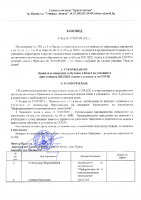 Правила за поведение и обучение в База 2 на училището през учебната 2021-2022 година в условията на COVID