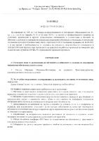 Отговорни лица за организация на обучението и дейностите в условие на извънредна епидемична обстановка
